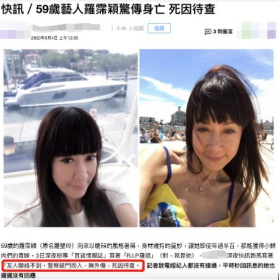 59岁台湾女星罗霈颖惊传猝死家中,曾一生潇洒自由身家过亿